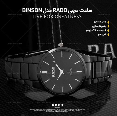 ساعت مچی Rado مدل Lintel -  ساعت مچی Rado مدل Binson