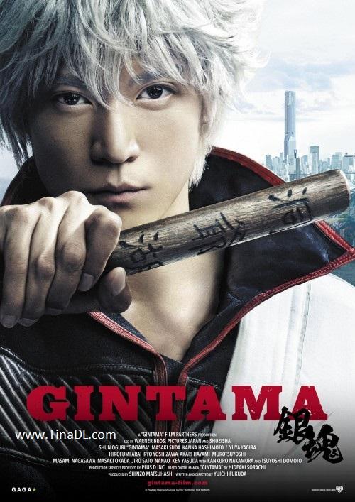 دانلود فیلم سینمایی Gintama 2017