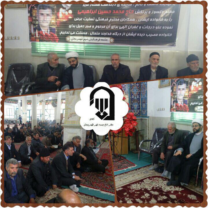 حضور امام جمعه محترم شهر در مراسم های شهر در گلستان شهدا