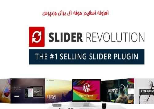 افزونه روولوشن اسلایدر Slider Revolution ورژن 5.2.5.1