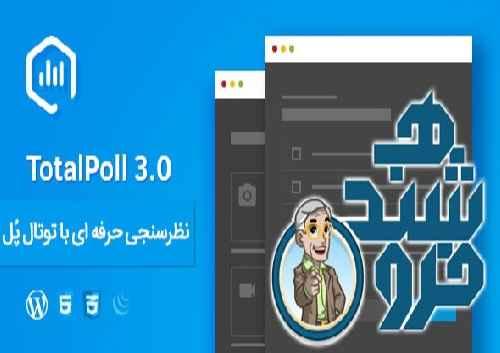افزونه ایجاد نظرسنجی در وردپرس Total Poll نسخه حرفه ای 3.2.42