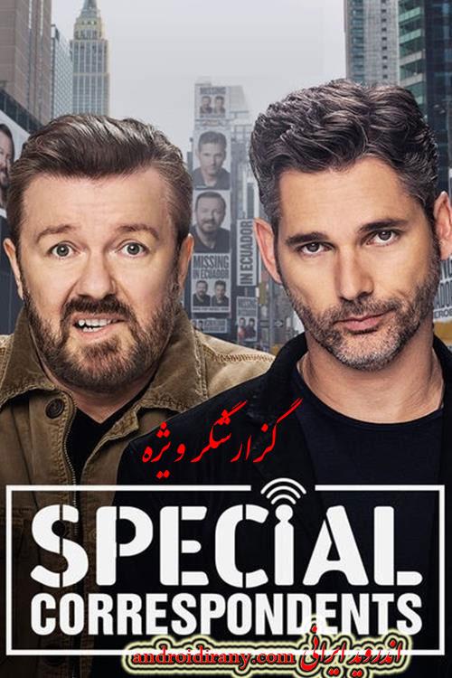 دانلود فیلم دوبله فارسی گزارشگر ویژه Special Correspondents 2016