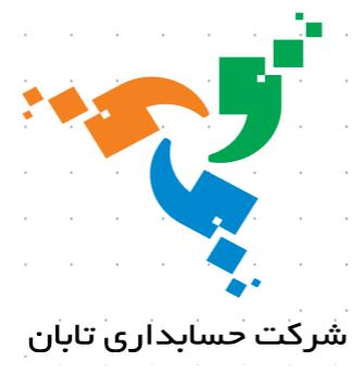 امور بانکی و گردش اعزام حسابدار در شرکت حسابداری تابان