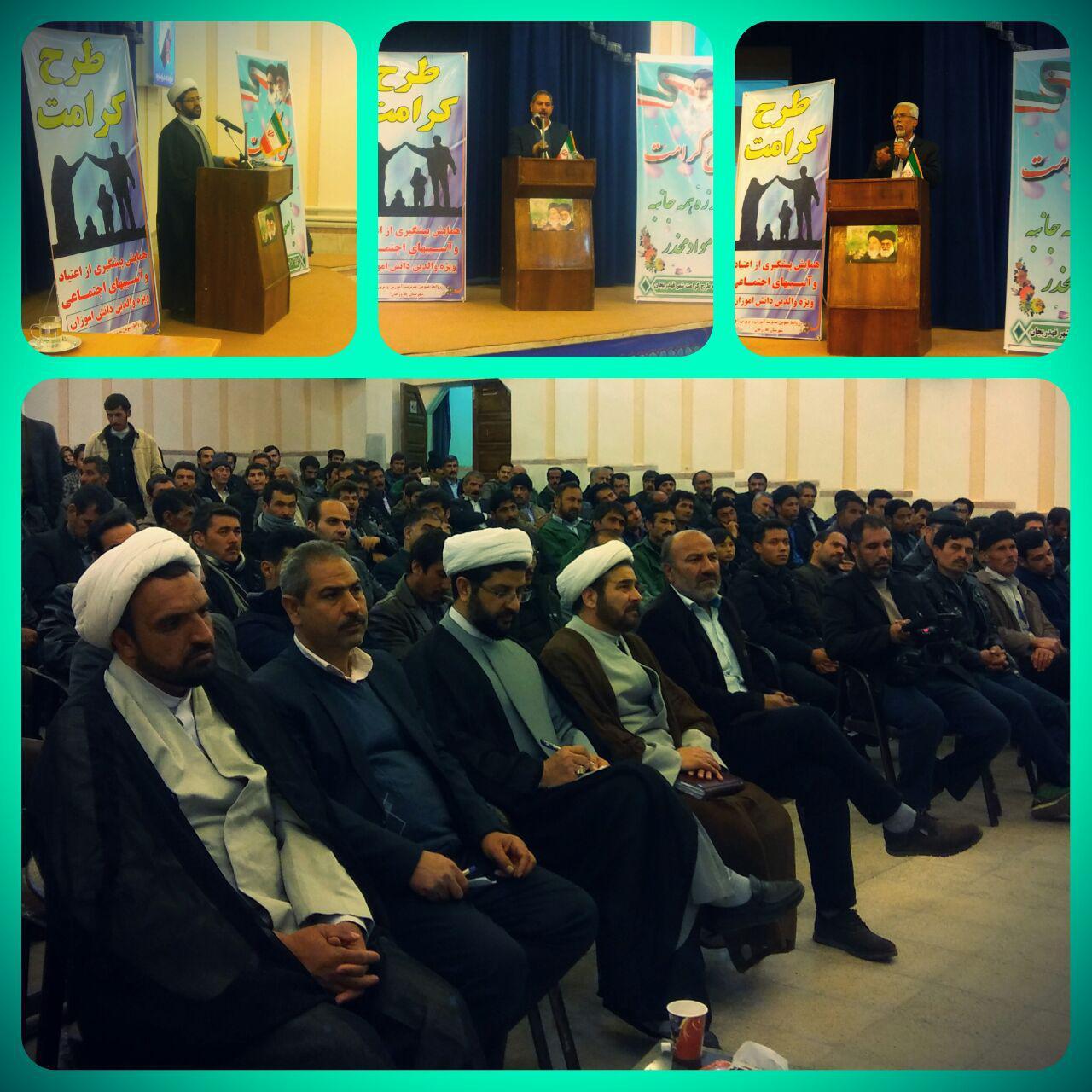 اولین جلسه قرارگاه طرح کرامت قهدریجان در بنیاد آیت الله خامنه ای با حضور اولیا دانش آموزان مدارس: