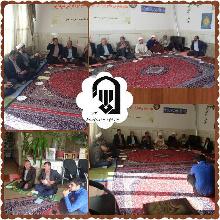 احضار فوری اعضای ستاد نماز جمعه با حضور امام جمعه محترم شهر قهدریجان در دفتر با موضوع تحولات شهر در