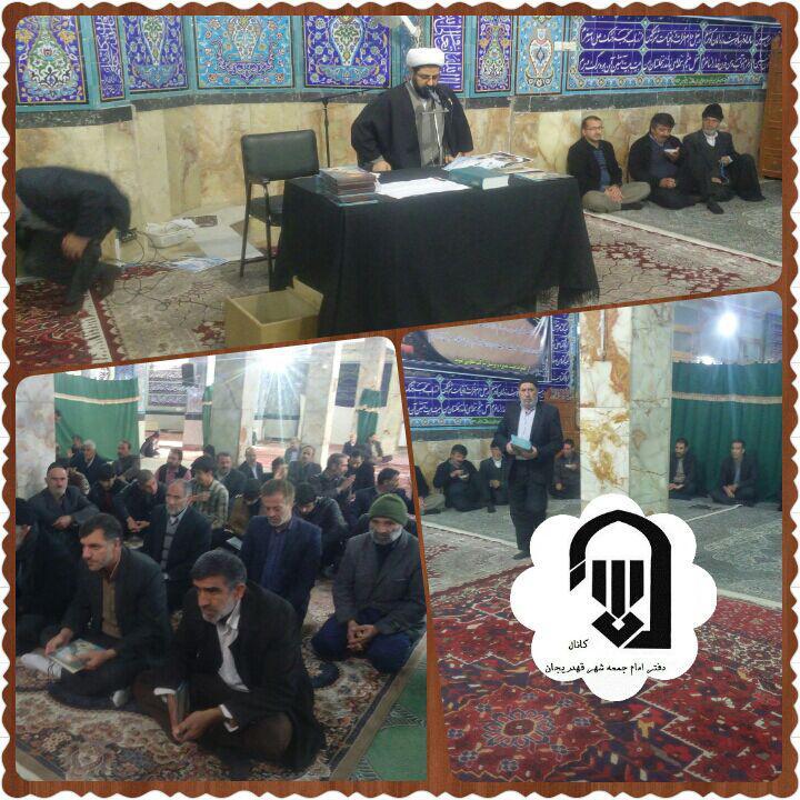 حضور امام جمعه محترم شهر قهدریجان و اعضا ستاد نماز جمعه در مراسم ترحیم در مسجد بزرگ.