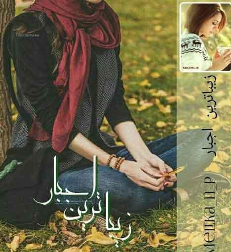 دانلود رمان زیباترین اجبار