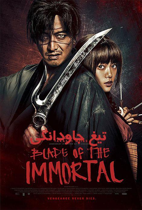 دانلود فیلم تیغ جاودانگی Blade of the Immortal 2017 دوبله فارسی