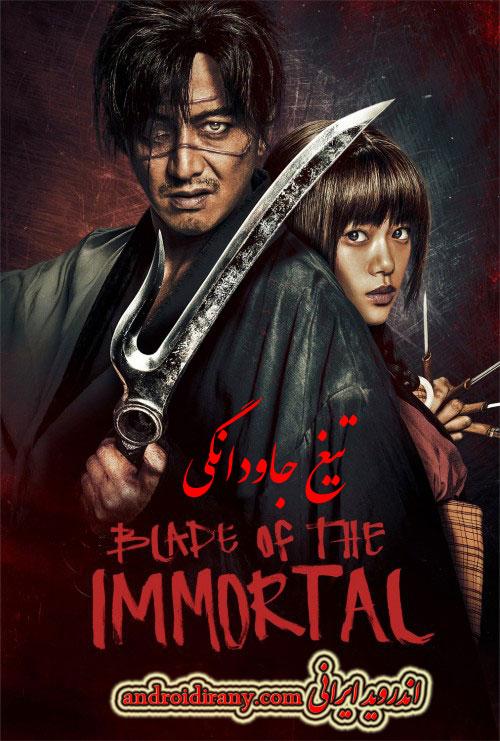 دانلود فیلم دوبله فارسی تیغ جاودانگی Blade of the Immortal 2017