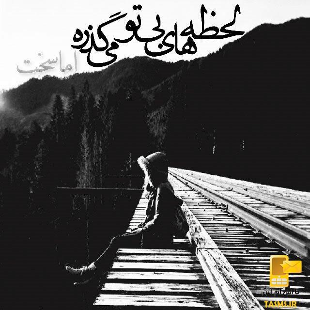 جملات و متن های شاخ در مورد سیگار و مستی تنهایی غمگین 97