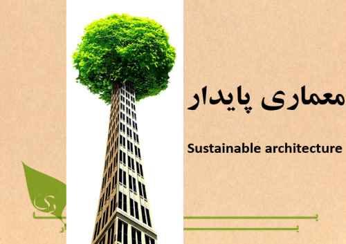پاورپوینت معماری پایدار