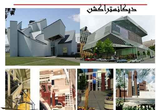 پروژه آماده معماری دیکانستراکشن