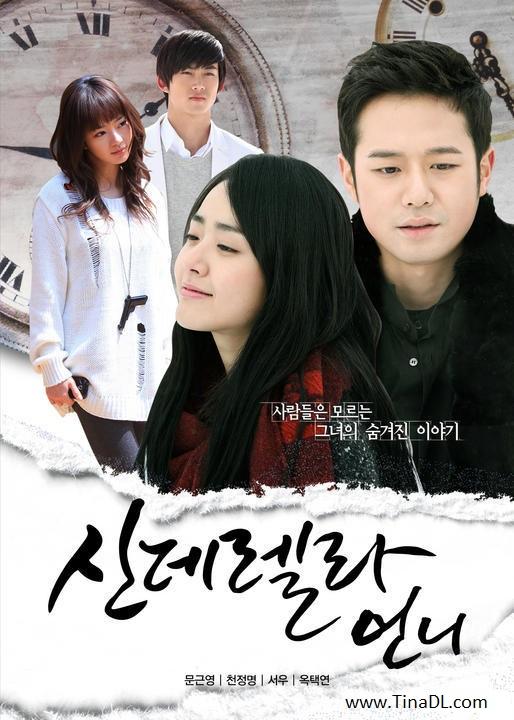 دانلود سریال کره ای خواهر سیندلا