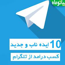 10 ایده ناب و جدید کسب درامد از تلگرام | سال 97
