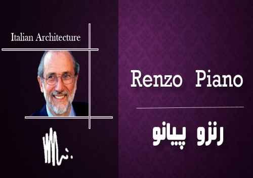 پروژه آماده بررسی آثار رنزو پیانو