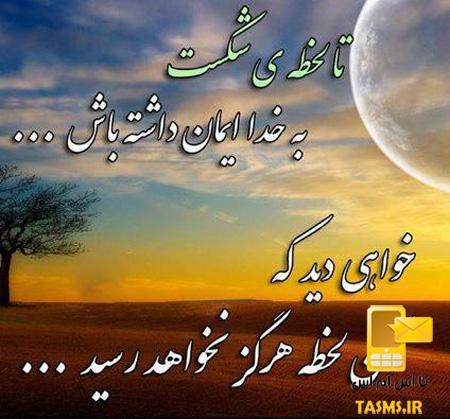 دلنوشته های جدید کوتاه دلنشین برای اینستاگرام