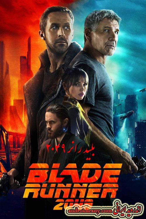 دانلود فیلم دوبله فارسی بلید رانر 2049 Blade Runner 2049 2017