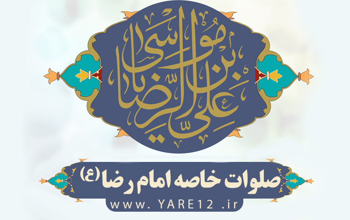 ویدیو صلوات خاصه امام رضا(ع)