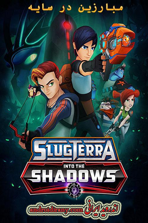 دانلود انیمیشن دوبله فارسی مبارزین در سایه Slugterra: Into the Shadows 2016