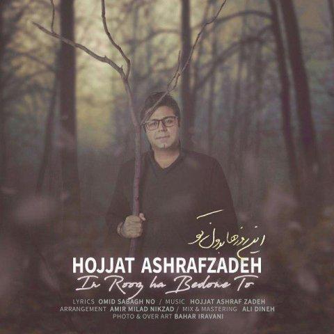 موزیک ویدئو جدید حجت اشرف زاده به نام این روزها بدون تو