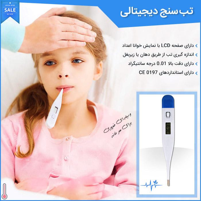 خرید تب سنج lcd مخصوص بچه ها و نوزاد