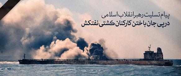 پیام تسلیت رهبری در پی جان باختن کارکنان کشتی نفتکش ایرانی