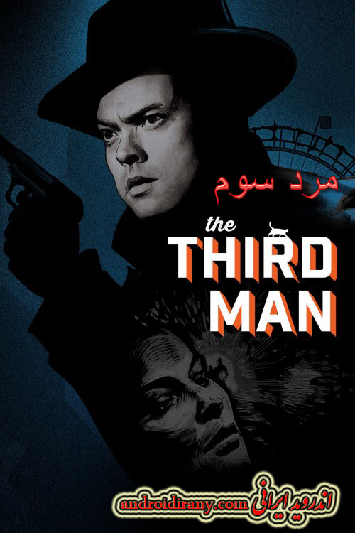 دانلود فیلم دوبله فارسی مرد سوم The Third Man 1949