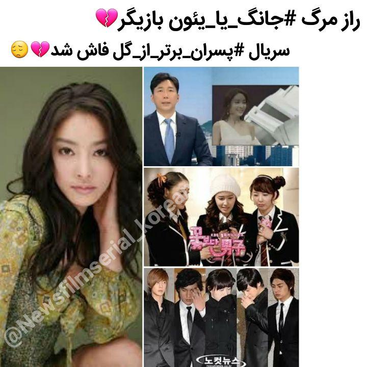 راز مرگ  #جانگ_جا_یئون بازیگر درام #پسران_برتر_از_گل که در آپارتمانش خودکشی کرده بود بعد از سالها کشف
