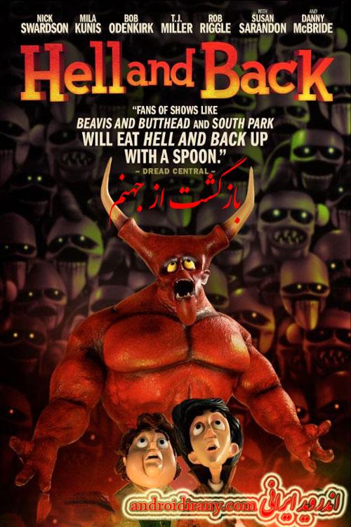دانلود انیمیشن دوبله فارسی بازگشت از جهنم Hell and Back 2015
