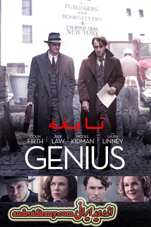 دانلود فیلم دوبله فارسی نابغه Genius 2016