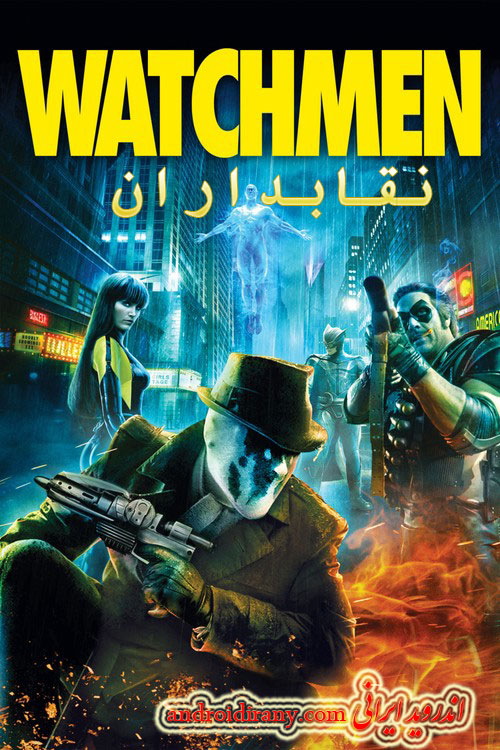 دانلود فیلم دوبله فارسی نقابداران Watchmen 2009