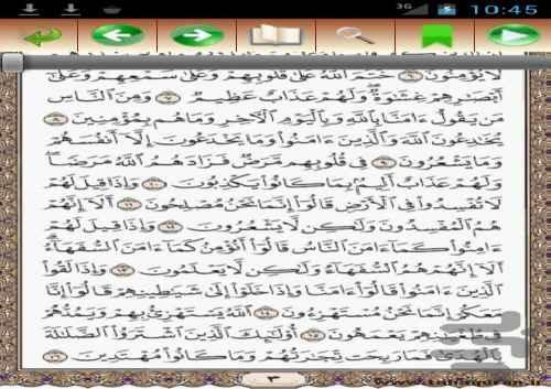 نرم افزار قرآنی اندروید پارت اول