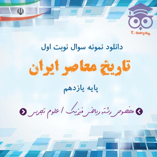 نمونه سوال نوبت اول تاریخ معاصر ایران پایه یازدهم