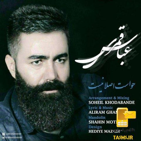 آهنگ جدید عباس قمری به نام حواست اصلا نیست