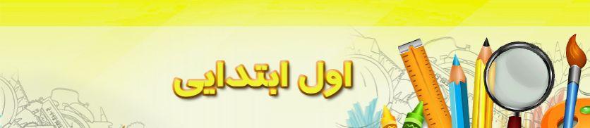 متن املا و روانخوانی شماره24 فارسی اول ابتدایی
