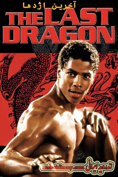 دانلود فیلم دوبله فارسی آخرین اژدها The Last Dragon 1985