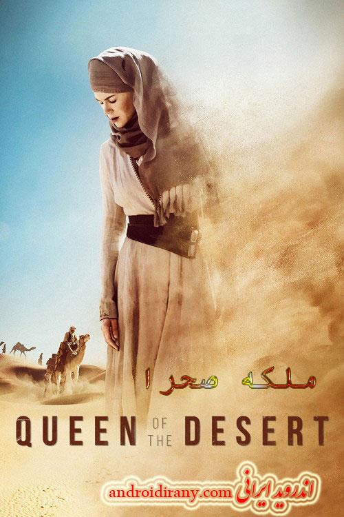 دانلود فیلم دوبله فارسی ملکه صحرا Queen of the Desert 2015