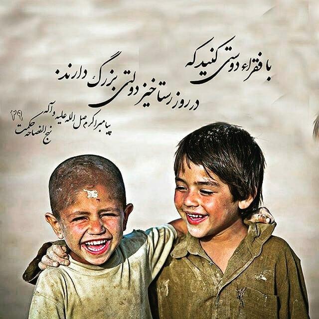 دوستی با فقرا