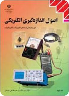 دانلود کتاب اصول اندازه گیری الکتریکی