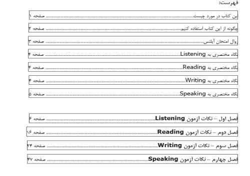 کتاب راهنمای آزمون آیلتس به زبان فارسی