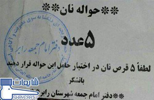 مردم باید برای نان هم از امام جمعه شهر حواله بگیرند !