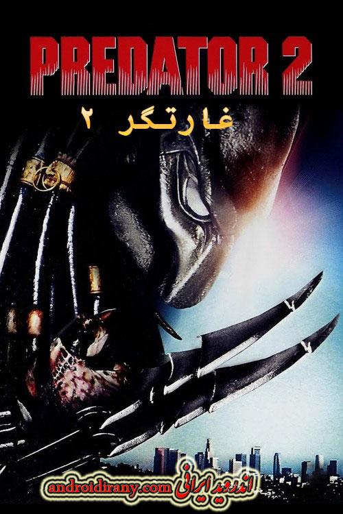 دانلود فیلم دوبله فارسی غارتگر ۲ Predator 2 1990