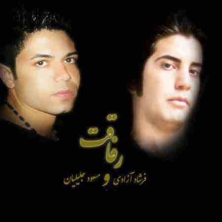 آهنگ حرامه حرامه از مسعود جلیلیان و فرشاد آزادی