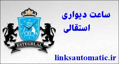 خرید ساعت دیواری تکه ای باشگاه استقلال تاج سابق
