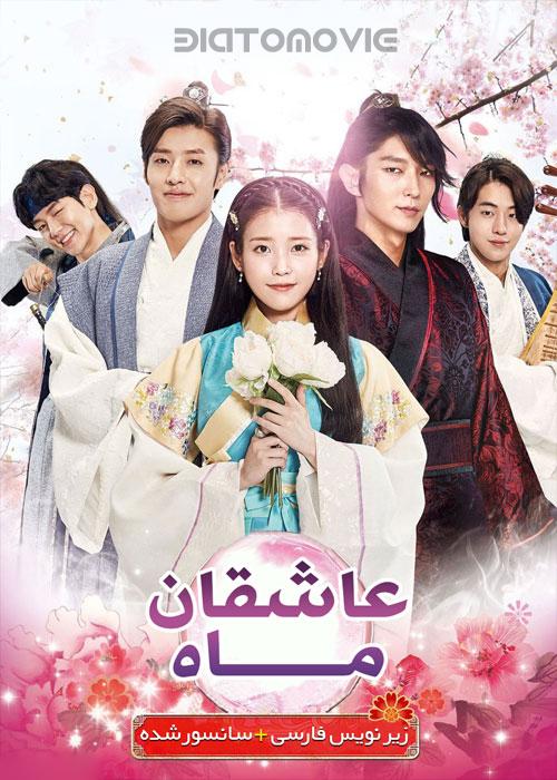 دانلود سریال عاشقان ماه Moon Lovers با زیرنویس فارسی قسمت 4
