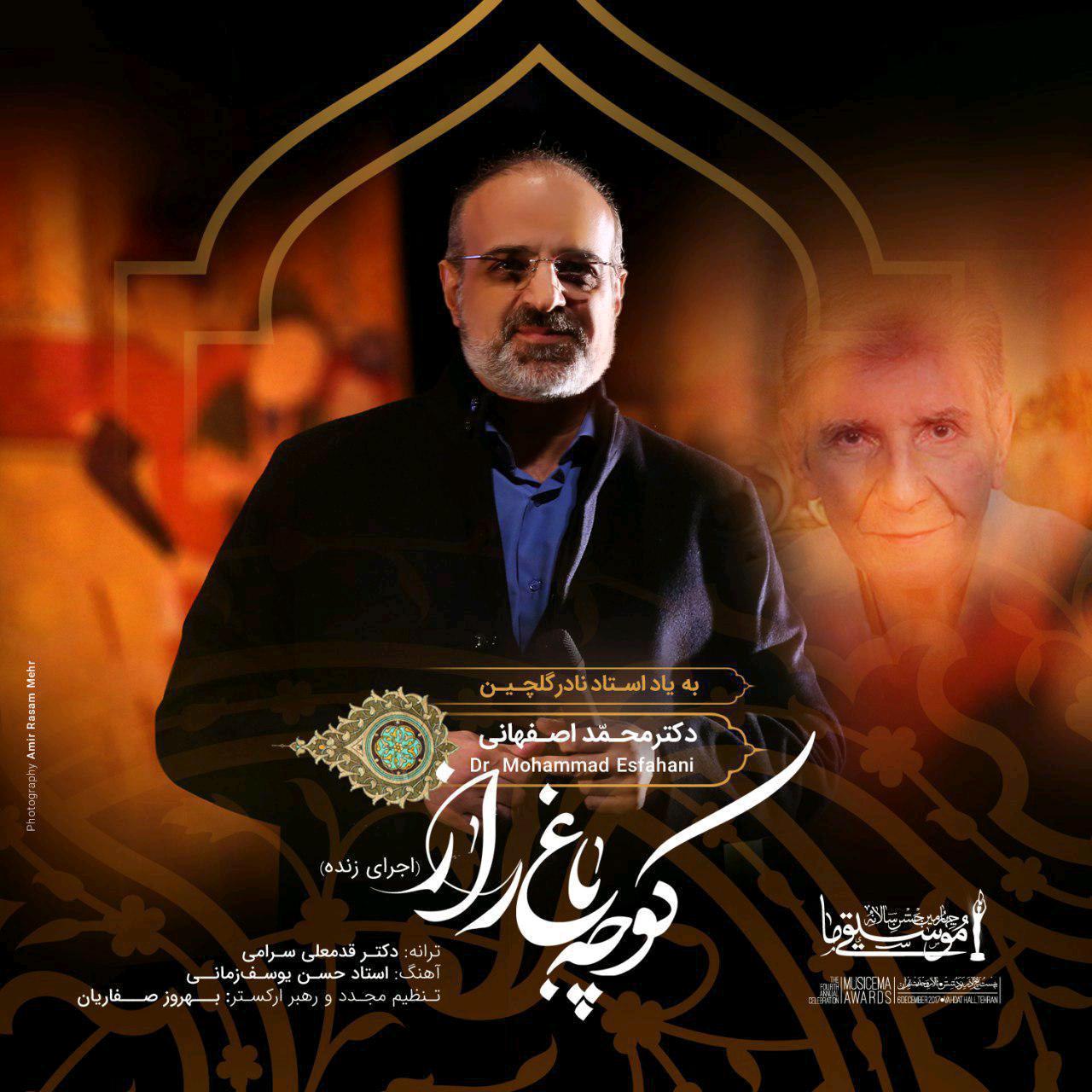 متن آهنگ کوچه باغ راز از محمد اصفهانی