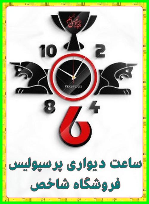ساعت دیواری استقلال تهران ترکیب مشکی و قرمز