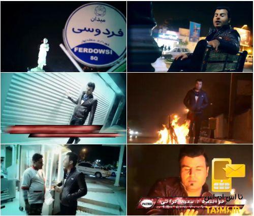 آهنگ جدید سعید کرانی به نام پاییز سرد
