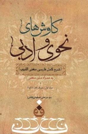 دانلود کتاب PDF کاوش های نحوی و ادبی : شرح کامل فارسی مغنی البیب (جلد اول)