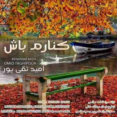 متن آهنگ کنارم باش از امید تقی پور